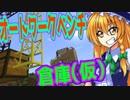 【Minecraft】初心者だって工業化MODを覚えたい!part2 【ゆっくり実況】