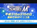 アイドルマスター SideM 平成315の315の日直前だW@Y!ニコ生 ※有アーカイブ(1)