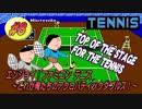 【実況】#8 エンジョイ!ファミコン テニス ~これが俺たちのアクロバティックダブルス!~