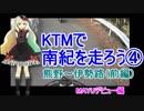 KTMで南紀を走ろう④/熊野古道 伊勢路(前編)【Vocaloid/MMD】
