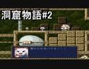 【初見プレイ】インディーゲームの金字塔『洞窟物語』#2【実況】