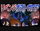 【MHXX】VS 『G級オストガロア』リベンジ【4人実況】