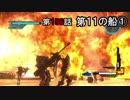 【地球防衛軍5】まったり戦士の帰還 第2シーズン Part 156【実況】