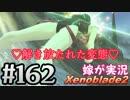 #162 嫁が実況【ゼノブレイド2】~解き放たれた変態編~