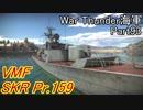 【War Thunder海軍】こっちの海戦の時間だ Part93【ゆっくり実況・ソ連海軍】