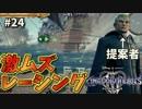 【KH3】キングダムハーツ3攻略風実況 Part24【Kingodm Hearts3 実況プレイ】