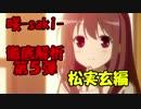 咲-saki-徹底解析 第5弾 松実玄編