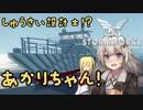 【StormWorks】しゅうさい設計士???あかりちゃん!Part1