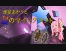 【Minecraft】紲星あかりと星のマインクラフトPart.4
