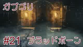 【結月ゆかり】ガブゴリブラッドボーン #21
