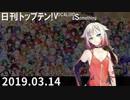 日刊トップテン!VOCALOID&something【日刊ぼかさん2019.03.14】