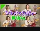 """【欅坂46】『サイレントマジョリティー』全てのパートを""""ベースだけ""""で弾いてみた"""