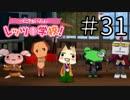 【実況】どこでもいっしょ レッツ学校! でレッツ武士道! Part31