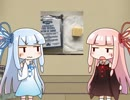 いろんなものを食べる琴葉姉妹