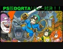 【RTA】PS4版DQ2 2時間38分18秒【第9回PSDQRTAリレー対決 Cチーム第2走者】※ネタバレあり