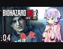 #04【BIOHAZARD RE:2】ゆかマキがあの惨劇を喰い散らす【VOICEROID実況】