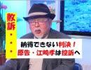 【沖縄の声】原告が敗訴!「県警控訴断念訴訟」の判決について[H31/3/16]
