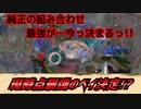 ベイブレードバーストGT~現時点最強のベイ決定!?~