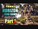 [作業用実況]Horizon Zero Dawn™ Part2