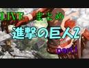 【LIVEまとめ】 巨人をとにかく狩りまくる!! PS4 進撃の巨人2