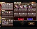 【大総力戦】神獣エインヘリヤル降臨 神級☆3【ケラ王子+4→4→8】