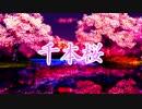 【MMD艦これ】 軽巡棲鬼で千本桜【ray】
