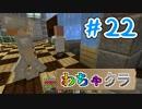 【Minecraft】5人でわちゃわちゃマイクラ! 22日目