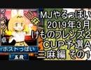 MJやるっぽい 2019年3月けものフレンズ2CUP予選A三麻編 その1