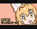 けものフレンズ2 OP『乗ってけ!ジャパリビート』(ファミコン音源アレンジ)