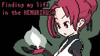 ファミコン音源・ケムリクサ OP『KEMURIKUSA』