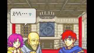 【実況】10代を取り戻したい大人のFE封印の剣ハード【第14章外伝】part3