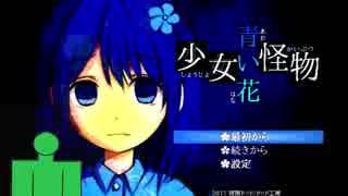 【少女怪物青い花】変態から逃げる!!【part1】