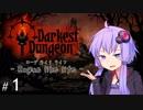 【Darkest_Dungeon】ローグライクライフ!【 VOICEROID実況 】 ep01