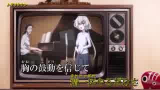 【ニコカラ】アツクナレ (vc)