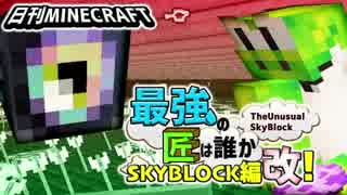 【日刊Minecraft】最強の匠は誰かスカイブロック編改!絶望的センス4人衆がカオス実況!#77【TheUnusualSkyBlock】