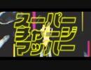 ニコカラ『スーパーチャージマッハー』みきとP《off vocal》