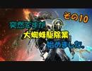 【Warframe】あらふぉー親父のゲーム奇譚 その10【ゆっくり雑談】