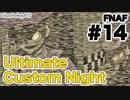 【考察実況】最高の夜を求めて『FNAF:Ultimate Custom Night』 #14