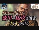 #5【ストーリーパート 康政投降】徳川の猛攻を凌ぎ天下を狙う【ゆっくり】