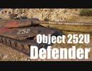 【WoT:Object 252U Defender】ゆっくり実況でおくる戦車戦Part517 byアラモンド