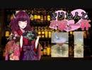 第55位:[夢に咲きし花の数々を]きりたんと、お店で一杯[愛しき君達へ贈る]第二幕Part3