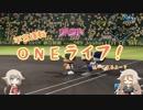 【パワプロ2018】ONEライフ!パート6【CeVIO実況】