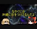 第23位:【ゆっくり解説】17 今なら15万円!!オスプレイと諸問題