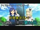 【実況】アイマスステラステージを初見でプレイ!第31回