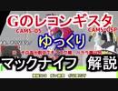 第60位:【Gのレコンギスタ】 マックナイフ 解説【ゆっくり解説】part6 thumbnail