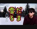 加藤純一ともこうの雪だるま作り