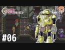 【実況】Steam版クロノトリガーを初見プレイ【おだけんTV】 part6 ラヴォス登場