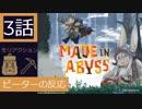 【海外の反応 アニメ】 メイドインアビス 3話 知らない暗闇へ身を投げる アニメリアクション Made in Abyss 3