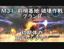 【地球防衛軍5】レンジャー M31 前哨基地 破壊作戦 プランB【初期体力】
