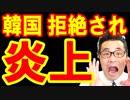 【韓国 速報】文在寅が米国と北からも拒絶され炎上!韓国政府と足並みが揃わずパニック状態!終わったな…海外の反応『KAZUMA Channel』